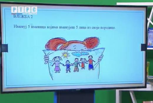 RTRS počeo emitovati nastavu na daljinu