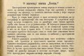 Značenje imena Bosna